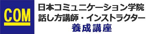 話し方講師・インストラクター養成大学(東京)