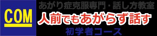 日本コミュニケーション学院グループ